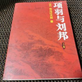 项羽与刘邦 上 /[日]司马辽太郎 南海出版公司