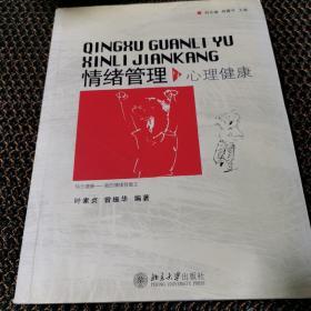 情绪管理与心理健康 /叶素贞、曾振华 北京大学出版社