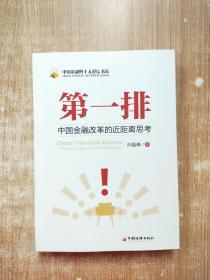 第一排:中国金融改革的近距离思考【库存书】