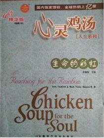 心灵鸡汤-双语精华版:生命的彩虹