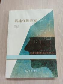 精神分析研究(第四辑)