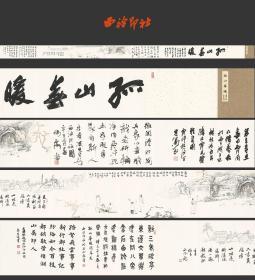 西泠名家六人精品册页《孤山春暖》永久保真