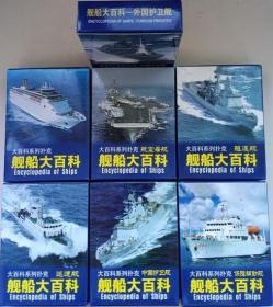 舰船大百科7付扑克