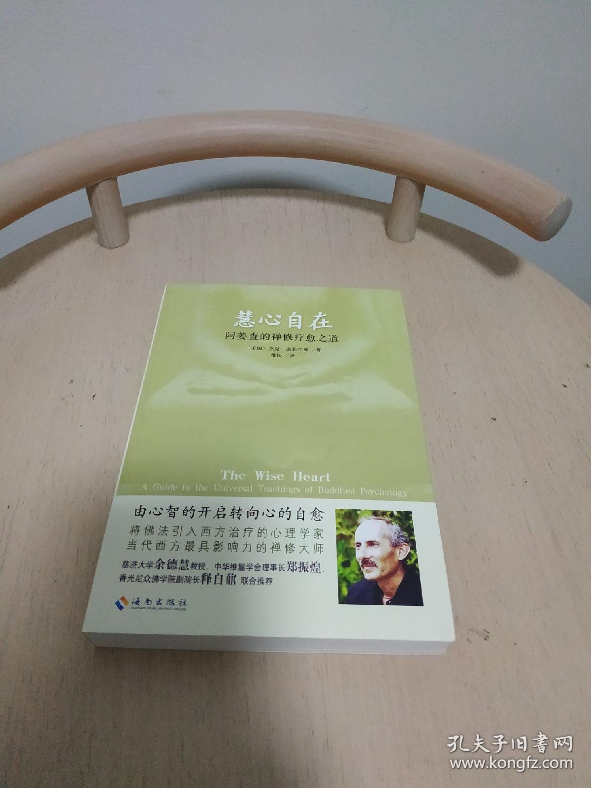 慧心自在:阿姜查的禅修疗愈之道