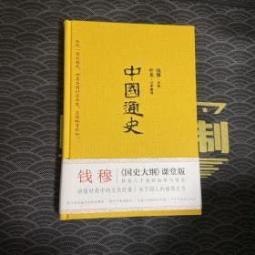 中国通史(极简精装版!史学大家钱穆《国史大纲》课堂版,六十年后完整面世!)