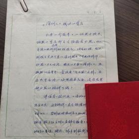 江苏电视台手稿:电视连续剧《深圳人》成功的背后10页码