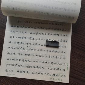 江苏电视台手稿:再论探索中的戏曲电视剧14页码