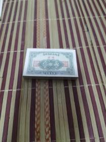 吉林省地方料票原粮1955年伍市两100枚