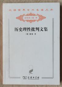 《历史理性批判文集》