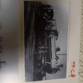 收藏图册 中国火车(1881-2013)