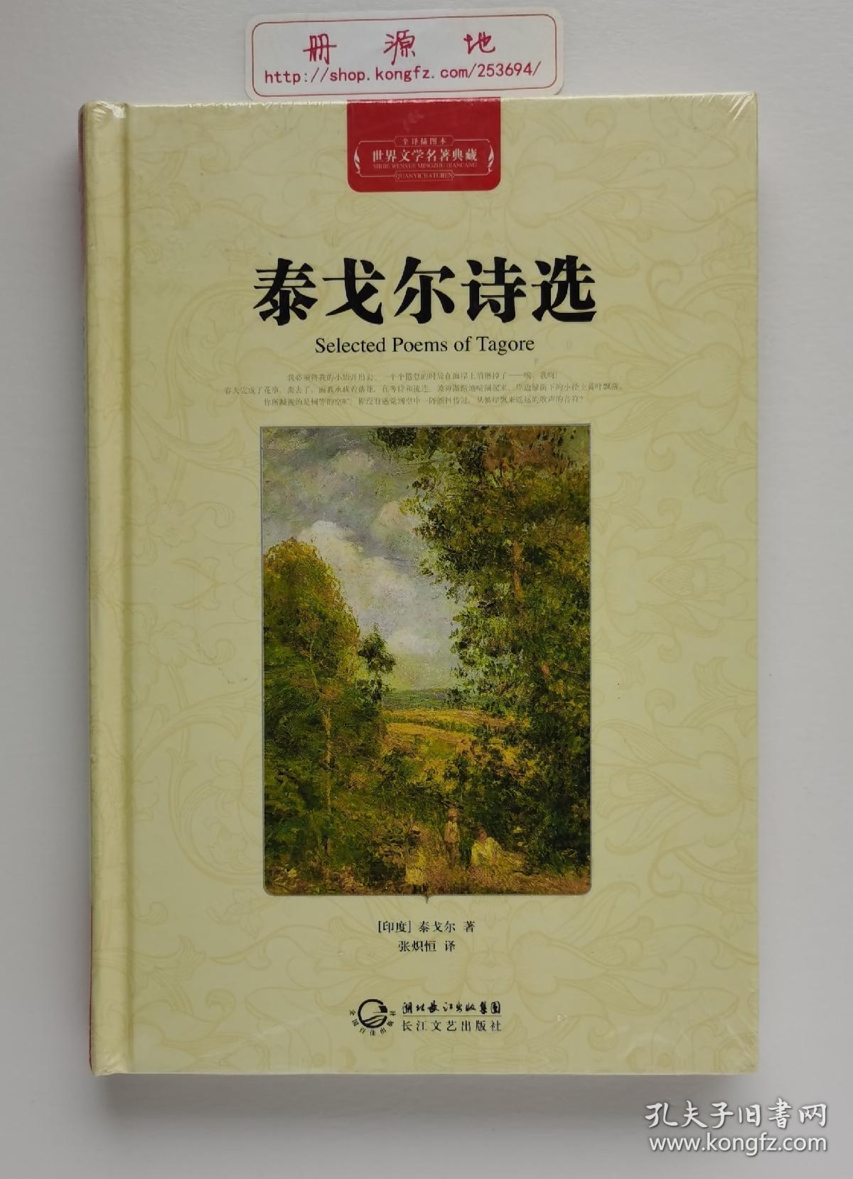 泰戈尔诗选 诺贝尔文学奖获奖者泰戈尔经典诗作选集  精装 塑封本