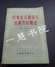 社会主义建设与改革方针概述