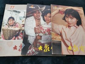 大众电影1984年3,4,11期倪萍