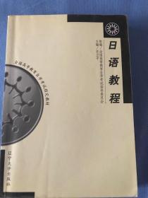 日语教程 (印量仅5千)