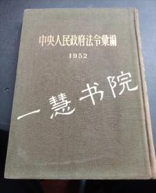 中央人民政府法令汇编1952(精装)