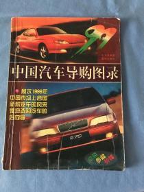 99中国汽车导购图录  (1版1印 印量1万)