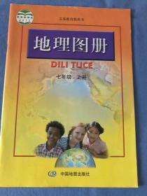地理图册 七年级 上册