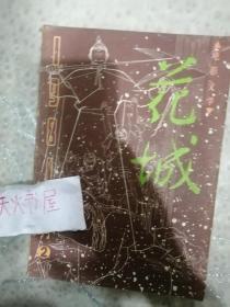 花城1981增刊2  馆藏  品相如图