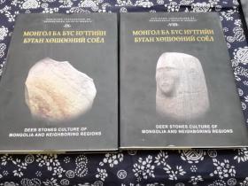 《蒙古鹿石及青铜时代石刻遗迹》二册一套全,2018年版 精装版大16开,930页厚册,高清彩印,新蒙文版,这是一部完整辑录科学调查遗迹的图册,全是图,最初发现于19世纪末叶,是目前所知发现数量最多的鹿石主要分布在蒙古的西部和西北部。作者根据第一手考古学资料,在本书中记录了85处蒙古鹿石遗迹,收录1240多个自然状态的鹿石图版,部分附有拓片图,资料非常丰富。石是公元前13世纪-前6世纪广泛分布于亚欧