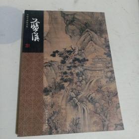 中国名画家全集:蓝瑛