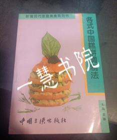 各式中国糕饼调制法
