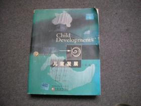 儿童发展 (第五版)