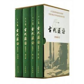 古代汉语(典藏本)精(1-4册)