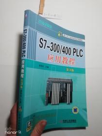 S7-300/400 PLC应用教程(第3版)