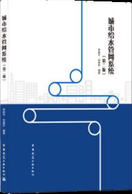城市给水管网系统(第二版) 9787112259687 李树平 刘遂庆 中国建筑工业出版社 蓝图建筑书店