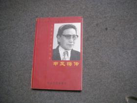 (河南省著名艺术家丛书)申凤梅传 【私藏无字无印一版一印】