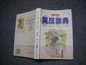 英汉歌典:英汉对照 第一辑