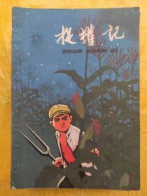 捉獾记  石大鸿 王东汉著 1976年一版一印