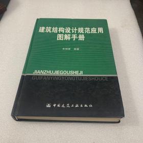 建筑结构设计规范应用图解手册