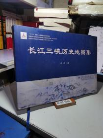 长江三峡历史地图集(精)横8开精装厚册