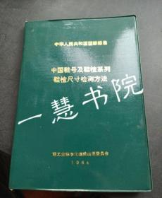 中国鞋号及鞋楦系列: 鞋楦尺寸检测方法