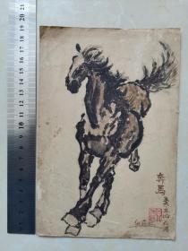 奔马 1956年 浔阳手绘