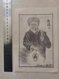 奔波 1956年 浔阳手绘