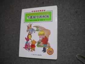 当我很小的时候:任溶溶经典译丛 【任溶溶签赠儿童文学家张秋生】