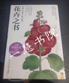 世界大师手绘经典  花卉之书