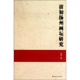 【顺丰包邮】清初扬州画坛研究(正版)