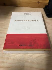 全面从严治党永远在路上(习近平新时代中国特色社会主义思想学习丛书)