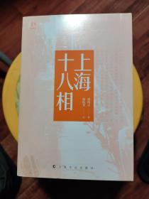 上海十八样 上海野狐禅 上海穿堂风 上海十八相 观·读城系列 四册合售
