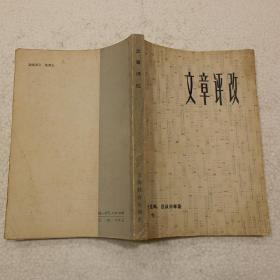 文章评改(32开)平装本,1979年一版一印