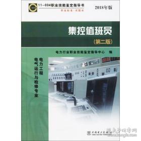 职业技能鉴定指导书·职业标准试题库:集控值班员(第2版)