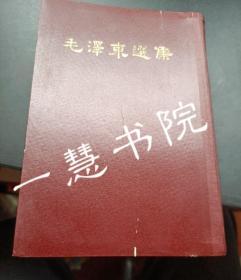 毛泽东选集 一卷本(精装 32开)