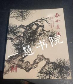 2013年泰和嘉成拍卖有限公司书画古籍迎春拍卖会