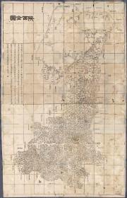 古地图1864 陜西全图 清同治3年。纸本大小67.92*105.65厘米。宣纸艺术微喷复制。220元包邮