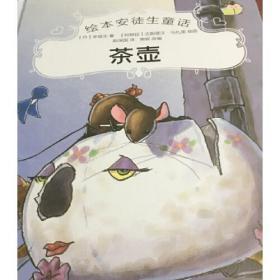 绘本安徒生童话--茶壶
