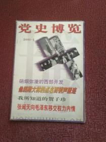 党史博览2001 1