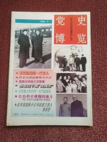 党史博览1996 6